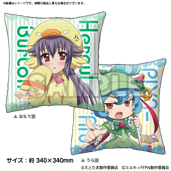 C91_MH_cushion_etotama_s1